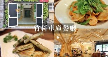 新竹美食│竹科車庫餐廳。嚴選小農食材‧充滿媽媽味道的健康美味料理*