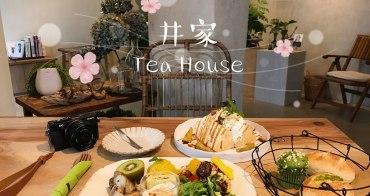 新竹早午餐│井家 Tea House。日式和風蔬食料理‧下午茶‧甜點‧手工麵包*