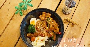新竹美食│小地方 Small Place Bistro 創意石丼飯。巨城周邊聚餐好去處~wifi/不限時*