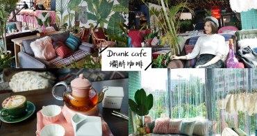 台北│Drunk cafe 爛醉咖啡。華視旁的夢幻攝影棚咖啡廳‧下午茶‧餐酒館!