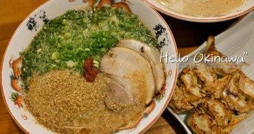 沖繩美食│暖暮拉麵 名護店。不用排隊還有車位,必吃芝麻蔥拉麵!