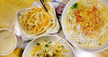 新竹泰式│泰之味 泰式風味麵食館。新竹市區美乃斯旁巷內屹立不搖的老店!