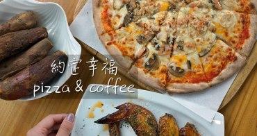 南投美食│約定幸福-Pizza&Coffee。只有假日才有營業的手工窯烤PIZZA玻璃屋!