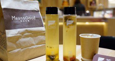 明谷生機 MeansGood 竹北6+PLAZA門市,體驗純天然黃金蟲草養生茶飲!