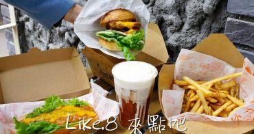 新竹美食│Like.8 來點吧。平價外帶美式漢堡‧潛艇堡‧創意薯條‧港式雞蛋仔‧輕食咖啡廳*
