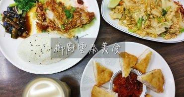 新竹泰式│御廚雲泰美食。超厚月亮蝦餅好吃!民富街美味泰式小吃*