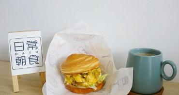 新竹早餐│日常朝食 DATO。早晨時光就能享受美味烘蛋‧漢堡吐司‧早午餐*