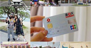 日本旅遊必備樂天信用卡‧終身免年費!2018最新優惠整理/日本購物優惠券下載*