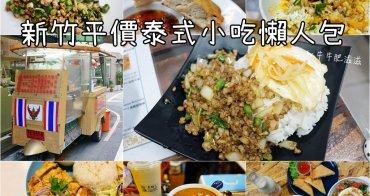 新竹精選7間平價泰式小吃!新竹泰式料理/泰國路邊攤小吃推薦【牛牛肥滋滋】