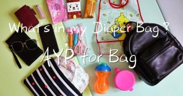 我的時尚大容量媽媽包!實測 AYP for Bag 小款小牛皮雙肩後背包有多能裝?