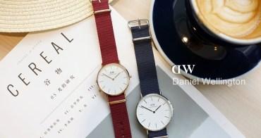 DW手錶│2018 全新推出夏日織紋錶帶系列 情侶對錶!官網優惠折扣碼「sillybaby」Daniel Wellington*