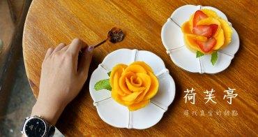 新竹下午茶│荷芙亭。結合花藝與手工甜點的浪漫花牆咖啡廳~新竹IG熱門打卡點!