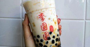 新竹飲料│李圓圓 Bubble Lee 黑糖圓圓珍珠鮮奶 2.0。淡水老街排隊名店來新竹囉!