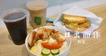 新竹早餐│日出而作朝食。新竹好市多Costco周邊早午餐‧親子友善餐廳!