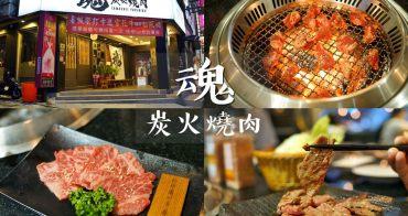 新竹美食│魂炭火燒肉和牛專門店。M9級和牛套餐吃飽飽~還有包廂可歡唱KTV!