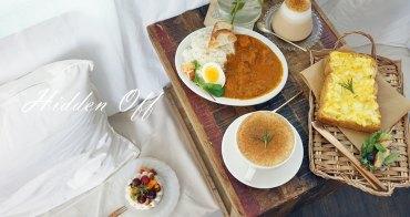 新竹下午茶│Hidden Off x Simple 簡單吃姊妹店。新竹大遠百周邊早餐/早午餐/咖啡廳*