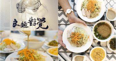 新竹美食│良麵對覺-新竹北門店。來自苑裡的傳統涼麵!用對的方式做最有感覺的麵*