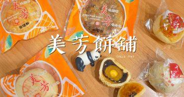 中秋月餅禮盒推薦│新竹美芳餅舖。蛋黃酥‧綠豆椪‧竹塹餅‧麻糬餅‧芋頭酥*