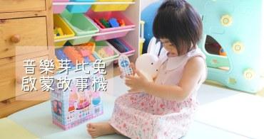 育兒│音樂芽比兔幼兒安撫啟蒙故事機。兼具安撫玩具、七彩夜燈,孩子的最佳玩伴!