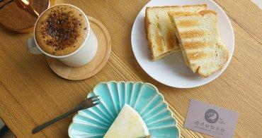 新竹下午茶│曉得甜點手作。曉得生活的美好,新竹馬偕清大周邊咖啡廳*