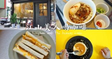 新竹美食│江山美人喝咖啡。在咖啡廳裡大嗑肉燥麵的滋味真好!新竹市區早午餐*