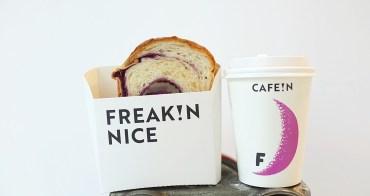 台北大安區│CAFE!N硬咖啡。冠軍咖啡與冠軍吐司的結合‧全新時尚咖啡品牌!