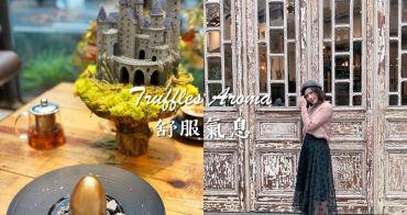 台北大安區│舒服氣息Truffles Aroma。華麗歐式咖啡廳‧台北鬧區中最舒服的角落!