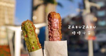 新竹甜點│ZAKUZAKU棒棒泡芙-新竹巨城店。冬季期間限定新口味上市!