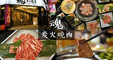 新竹美食│魂燒肉 日式炭火燒肉。雙人安格斯黑牛套餐吃飽飽~還有包廂可歡唱KTV!