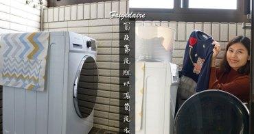新家日記#4│新家家電清單:Frigidaire富及第12KG洗脫烘變頻式滾筒洗衣機(FAW-F1204MID)開箱分享*