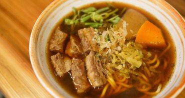 新竹│樂客牛肉麵 Rock's Beef Noodle。西大路橋旁的老宅牛肉麵好吃嗎?