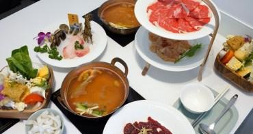 新竹美食│柚一鍋日式鍋物。新橋柚子姊妹店‧充滿視覺享受的精緻火鍋!