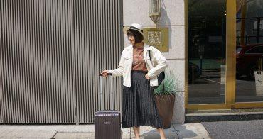 行李箱推薦│德國NaSaDen納莎登海德堡系列超輕量鋁框窄框行李箱!