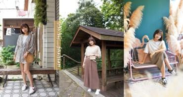 穿搭│2019春夏流行奶油色/奶茶色單品穿搭分享。新竹中正台SWAG_fashion_style*