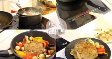 豪山廚具IH爐體驗活動│智能IH微晶調理爐的優勢‧IH爐適用鍋具的挑選守則*