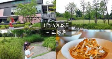 新竹美食│IF HOUSE 一五好事景觀餐廳。美味義式料理‧戶外大草皮‧婚宴場地推薦*