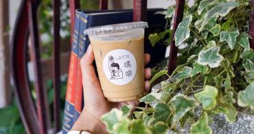 新竹咖啡廳│嗎啡韓式拿鐵專賣。來自韓國的好味道‧富有質感又平價的拿鐵咖啡*