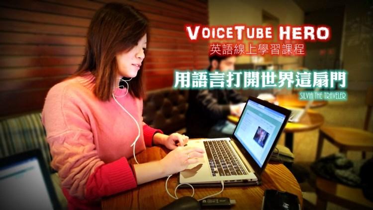 用語言打開世界這扇門─VoiceTube HERO 英語線上學習課程