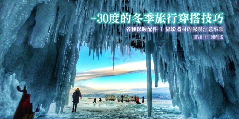 -30度的冬季旅行穿搭技巧   各種保暖配件 + 攝影器材的保護注意事項