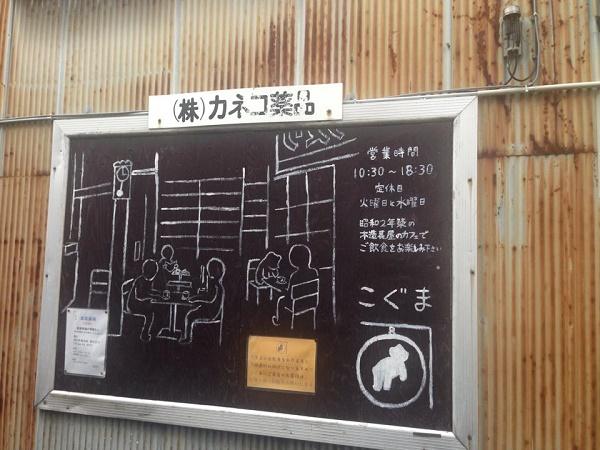こぐまカフェ5