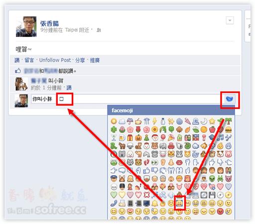 幫Facebook 聊天室加上可愛手機表情貼圖