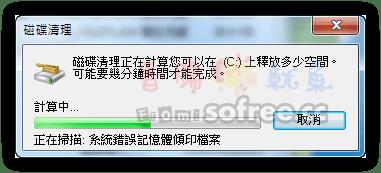 clear_HDD_3