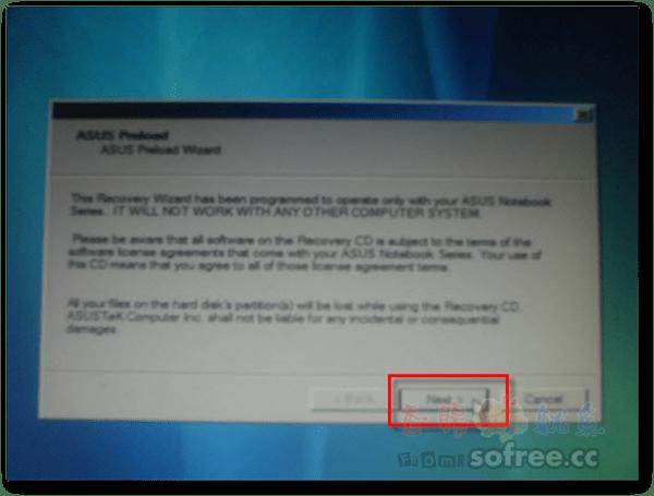 如何利用ASUS筆電隱藏磁區將系統還原?