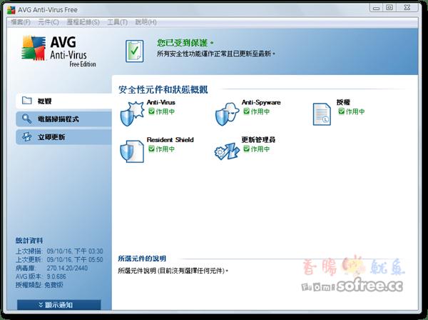 [下載]AVG 9.0 中文版免費防毒軟體