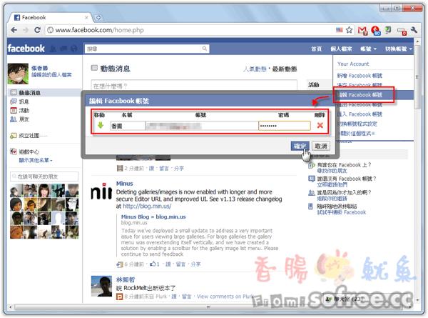 如何一鍵切換多個Facebook帳號?