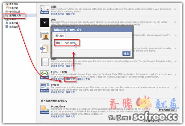 [Facebook]如何新增粉絲專頁新頁籤(新頁面)?