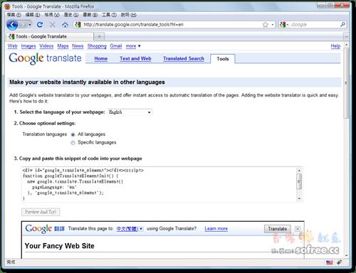 Google網頁翻譯新工具,讓翻譯更快速!