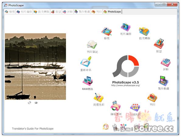PhotoScape 免費照片編修、拼貼的好工具