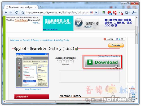 Spybot 免費防間諜軟體中文版
