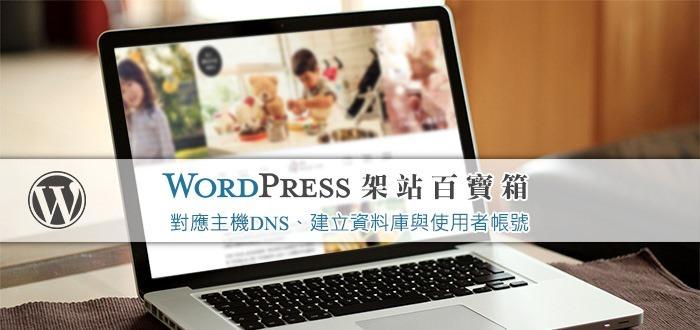 【WordPress百寶箱3】 對應主機DNS、建立資料庫與使用者帳號